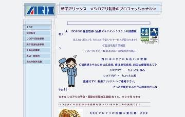 株式会社新栄アリックス/本社