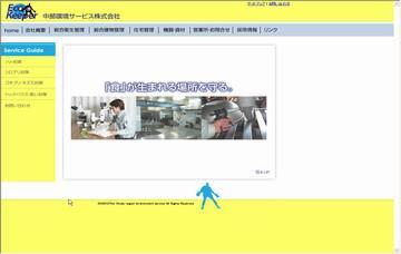 中部環境サービス株式会社/問い合わせ窓口