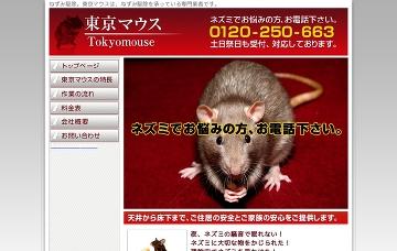 東京マウス