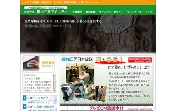 株式会社岡山三共アメニティ
