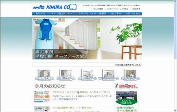 三井のリフォーム/片瀬店