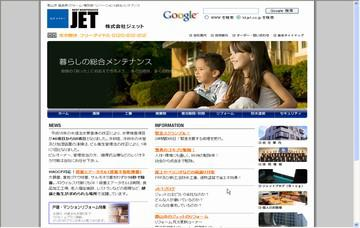 株式会社ジェット仙台営業所