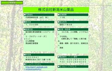 株式会社新潟米山薬品/消毒事業部