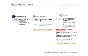 株式会社関越サービス