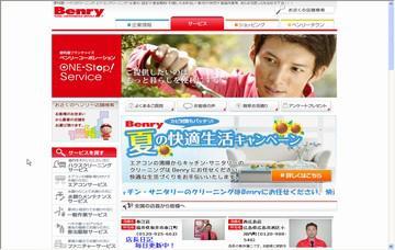 ベンリー/長野東店