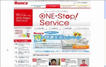ベンリー/長野中央店