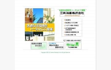 三共消毒株式会社長野支店