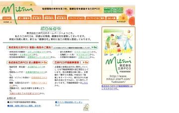 株式会社三井P・C・O松本営業所