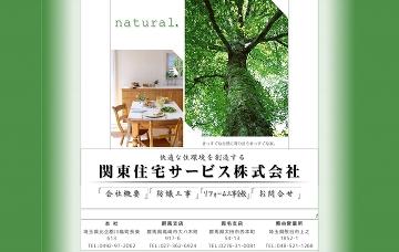 関東住宅サービス株式会社