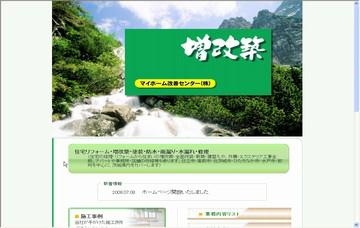 マイホーム改善センター株式会社/本店