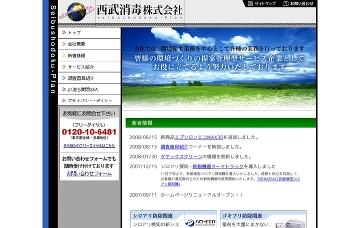 西武消毒株式会社神奈川事業所