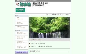 神奈川県有害生物防除協同組合