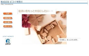 株式会社ピコイ神奈川