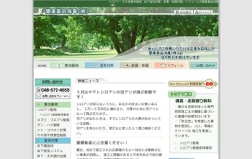 関東薬品消毒株式会社