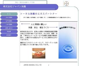 株式会社ジャパン消毒