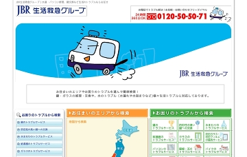 生活救急車JBR24