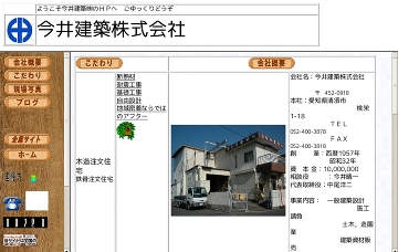今井建築株式会社