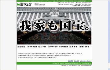 株式会社マエダ名古屋営業所