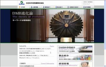 大日本木材防腐株式会社/環境化学資材グループ