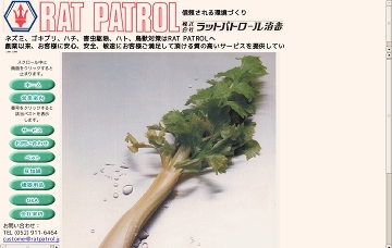 株式会社愛知ラットパトロール消毒