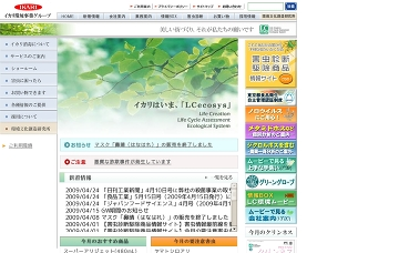 イカリ消毒株式会社山梨営業所