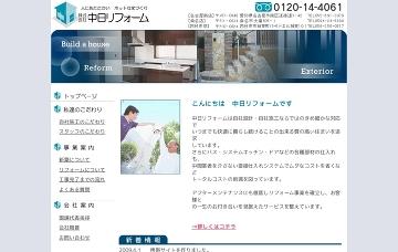 株式会社中日リフォーム四日市店