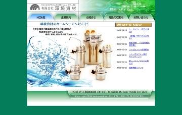有限会社環境資材大阪駐在所