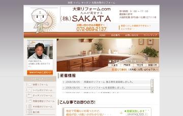 株式会社SAKATA