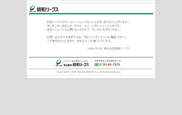 株式会社昭和リーブス/南但支店