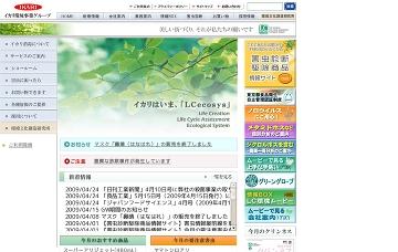 イカリ消毒株式会社阪神営業所