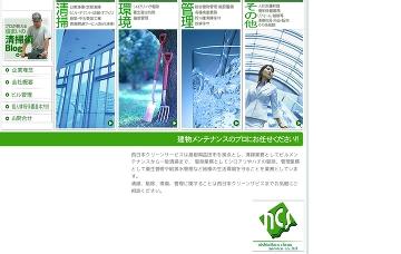 西日本クリーンサービス株式会社