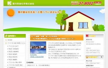 国方防虫化学株式会社