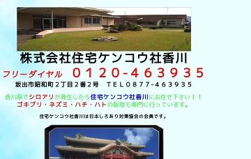 株式会社住宅ケンコウ社香川