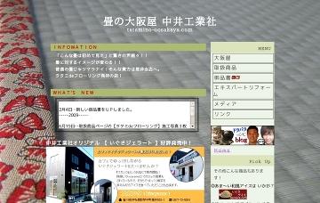 畳の大阪屋中井工業社/事務所