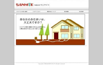 有限会社サニマイト九州事業所