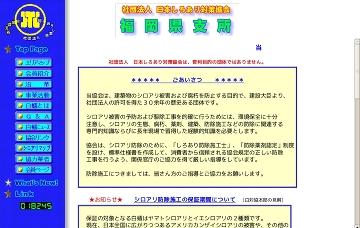 社団法人日本しろあり対策協会福岡県支所