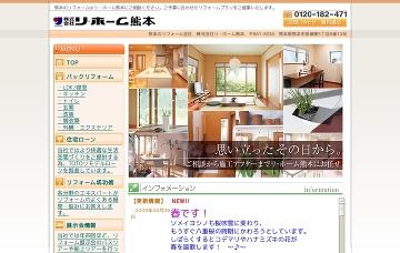 株式会社リ・ホーム熊本